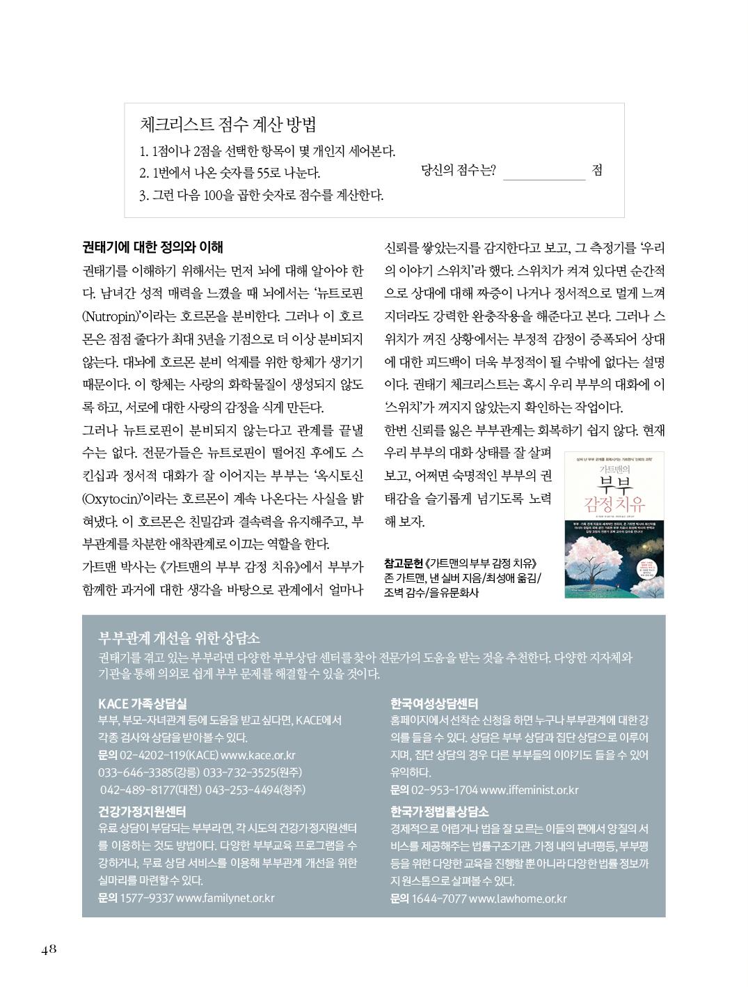 48 부부권태기체크리스트3.jpg