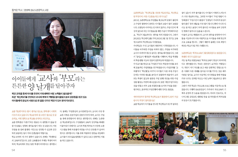 2014 봄호 새이웃_Page_29.jpg