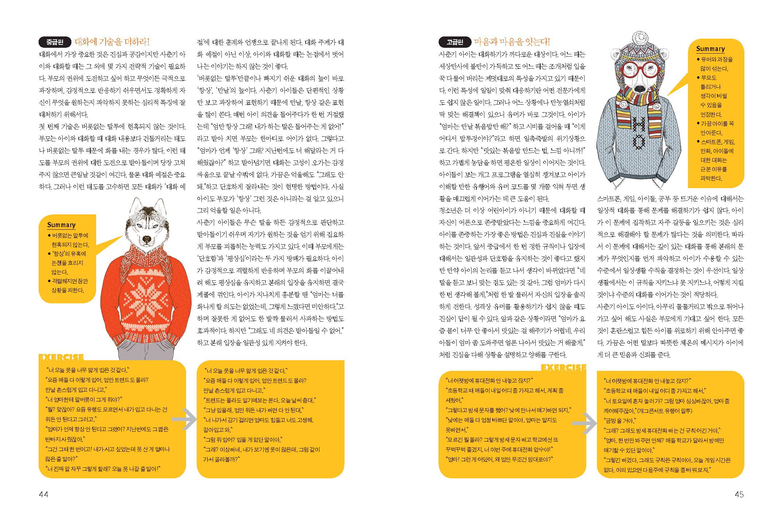 2014 봄호 새이웃_Page_24.jpg