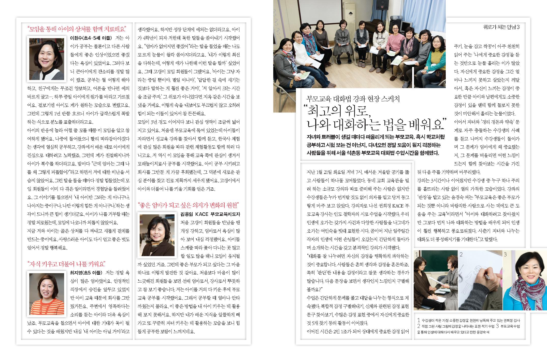 2014 봄호 새이웃_Page_17.jpg