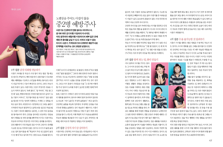 2014 봄호 새이웃_Page_25.jpg