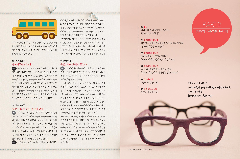 2014 봄호 새이웃_Page_11.jpg