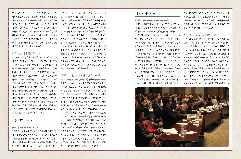 2014 봄호 새이웃_Page_33.jpg