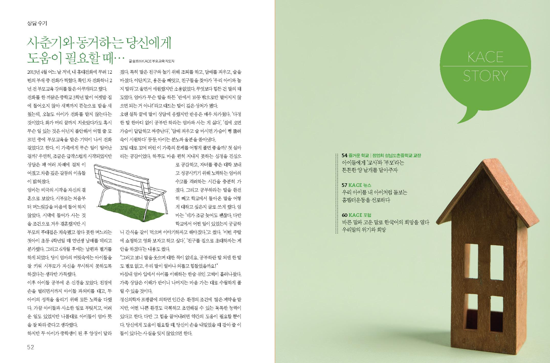 2014 봄호 새이웃_Page_28.jpg