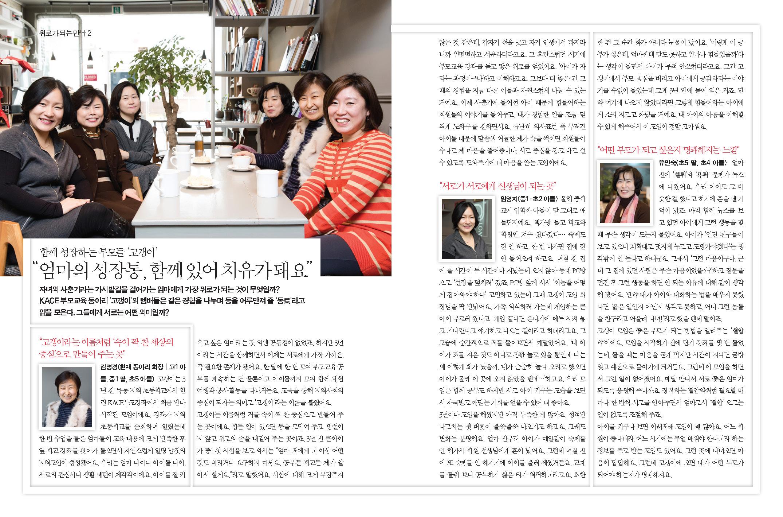 2014 봄호 새이웃_Page_16.jpg