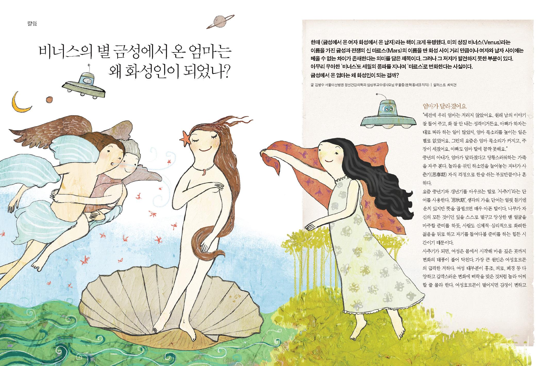 2014 봄호 새이웃_Page_12.jpg