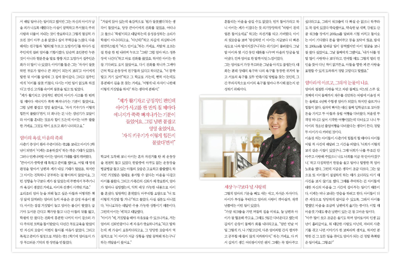 2014 봄호 새이웃_Page_15.jpg