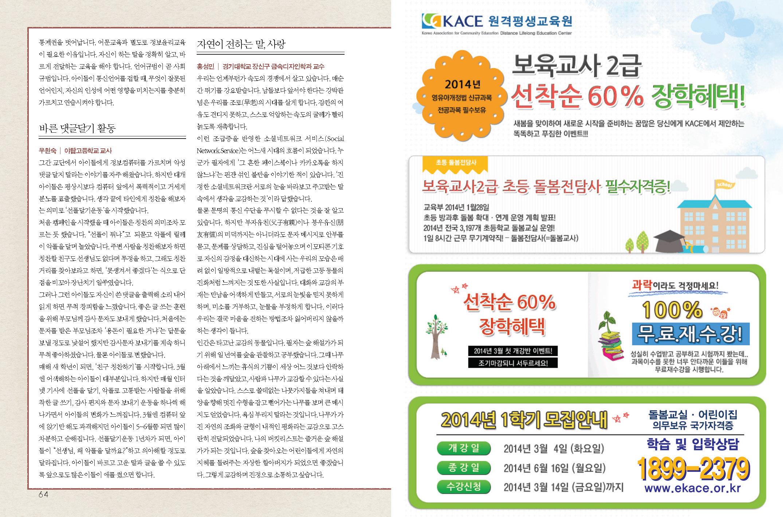 2014 봄호 새이웃_Page_34.jpg