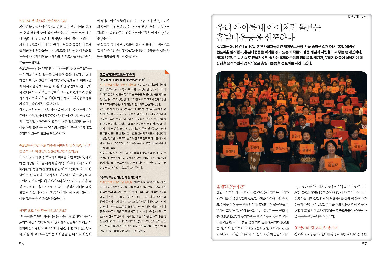 2014 봄호 새이웃_Page_30.jpg