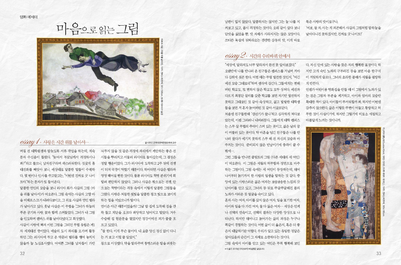 2014 봄호 새이웃_Page_18.jpg