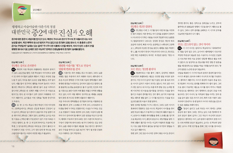 2014 봄호 새이웃_Page_10.jpg