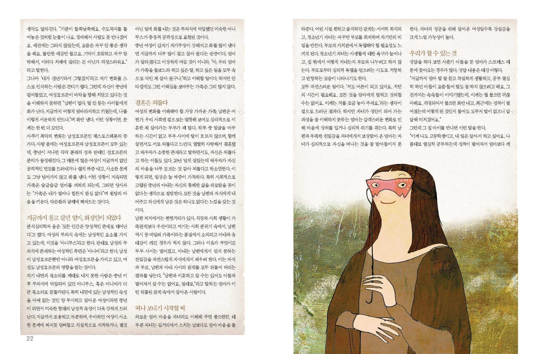 2014 봄호 새이웃_Page_13.jpg