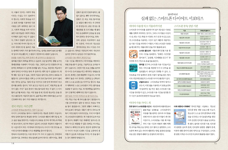2014 봄호 새이웃_Page_09.jpg