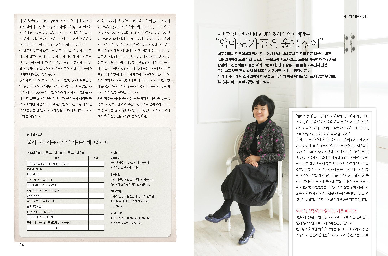 2014 봄호 새이웃_Page_14.jpg