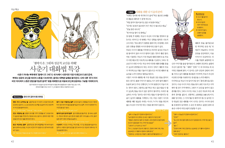 2014 봄호 새이웃_Page_23.jpg