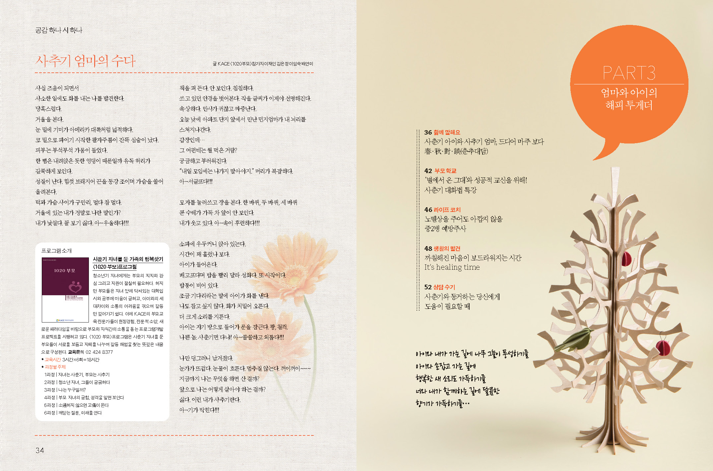 2014 봄호 새이웃_Page_19.jpg
