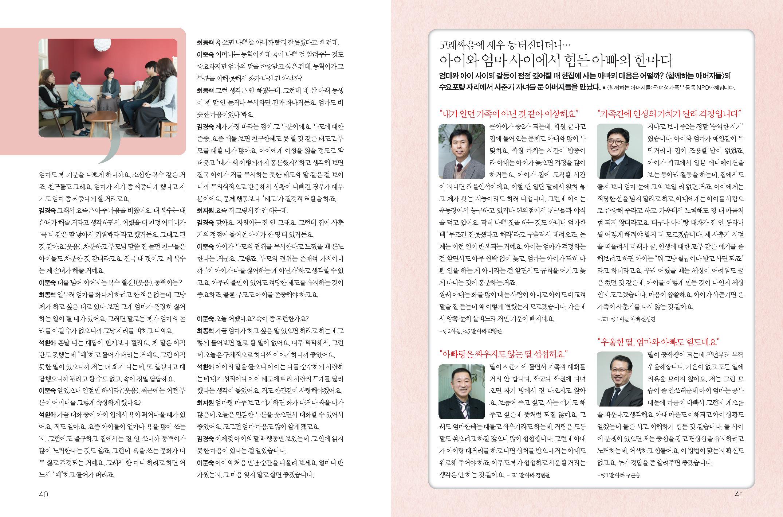 2014 봄호 새이웃_Page_22.jpg