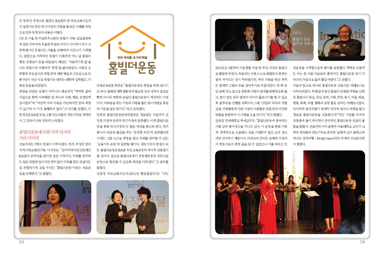 2014 봄호 새이웃_Page_31.jpg