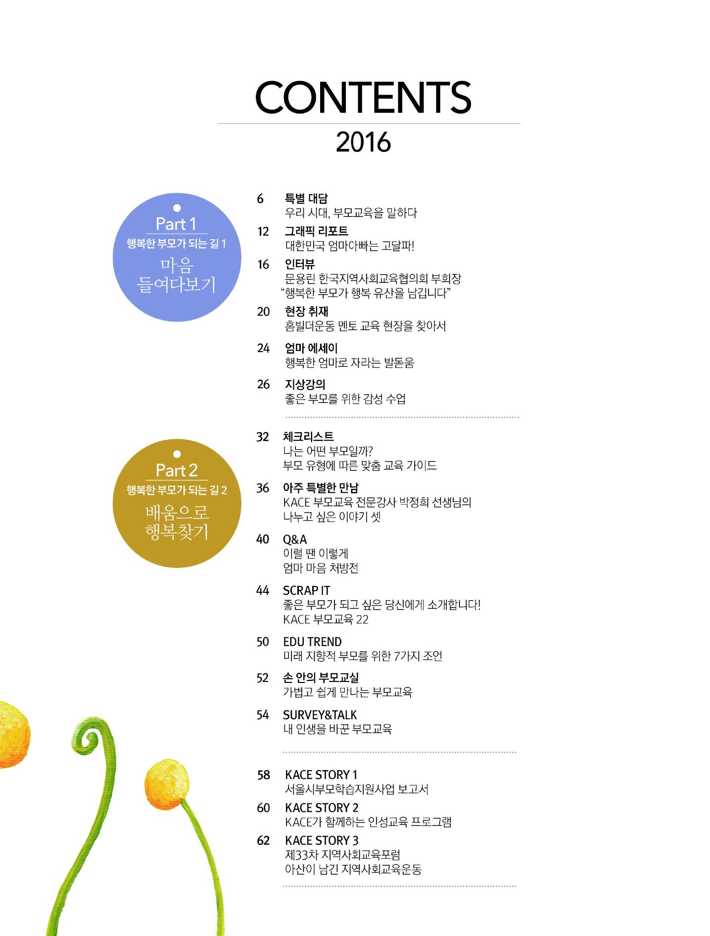 2016새이웃-01.jpg