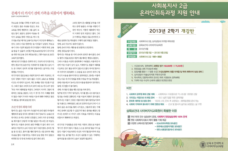 2013 가을호_새이웃_Page_34.jpg