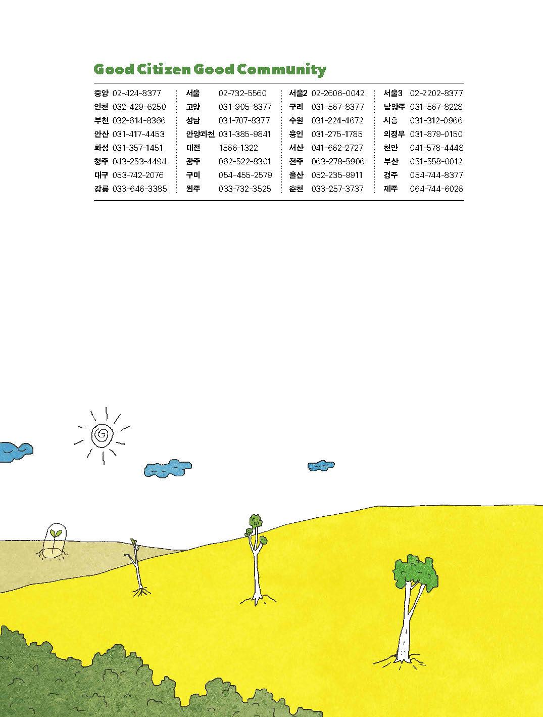 2013 가을호_새이웃_Page_35.jpg