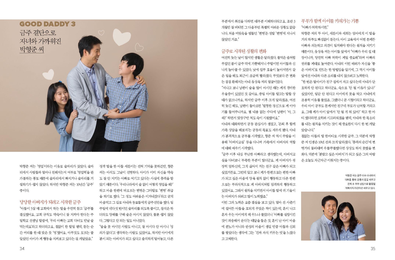 2013 가을호_새이웃_Page_19.jpg