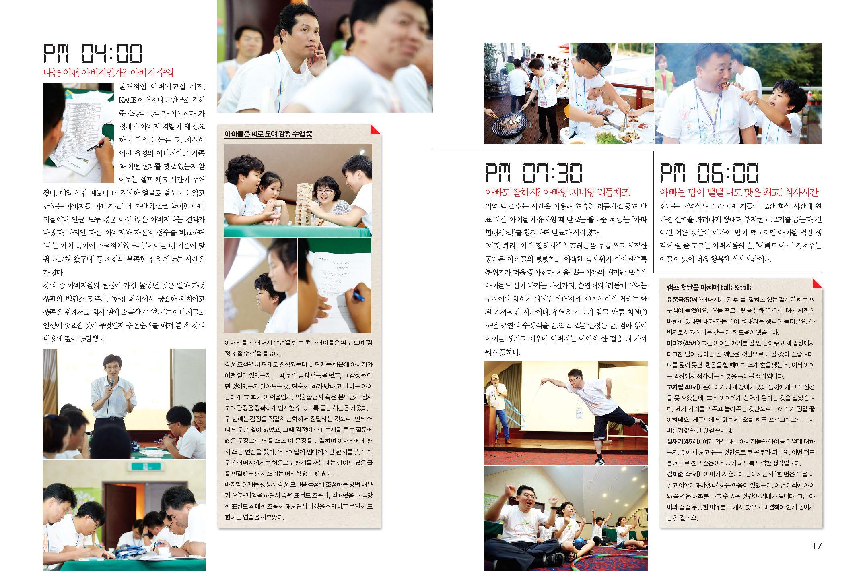 2013 가을호_새이웃_Page_10.jpg