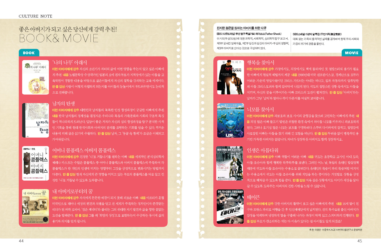 2013 가을호_새이웃_Page_24.jpg