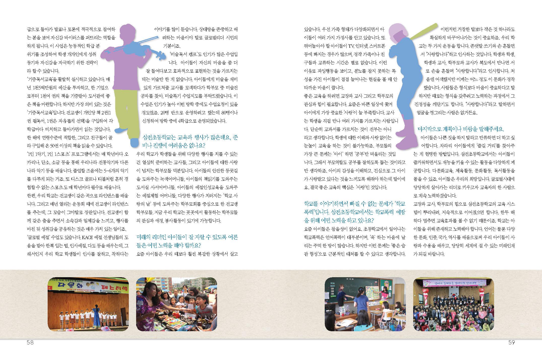 2013 가을호_새이웃_Page_31.jpg