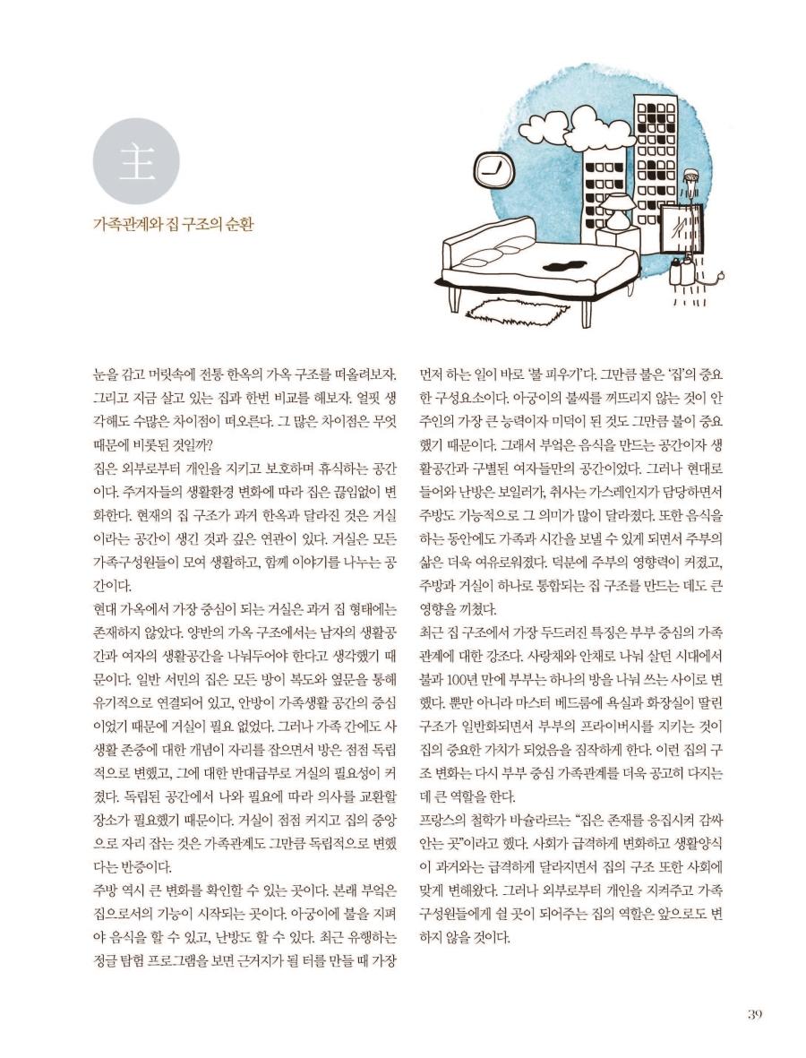 resize_2015봄호-새이웃_Page_42.jpg