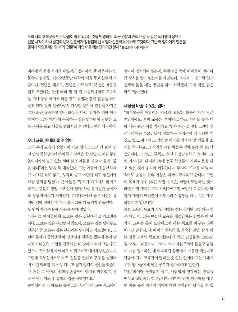 resize_2015봄호-새이웃_Page_20.jpg