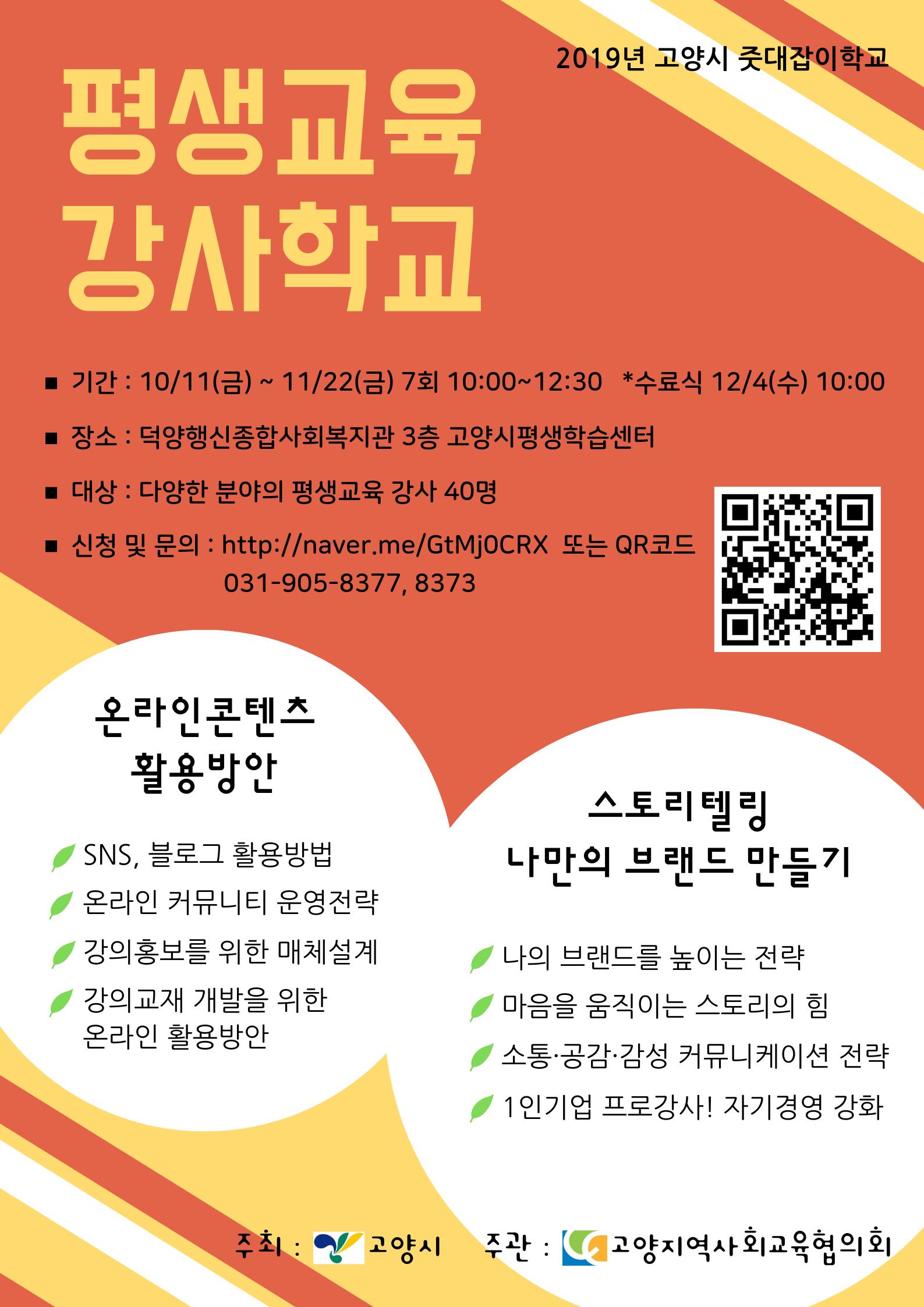 홍보지_강사학교.png