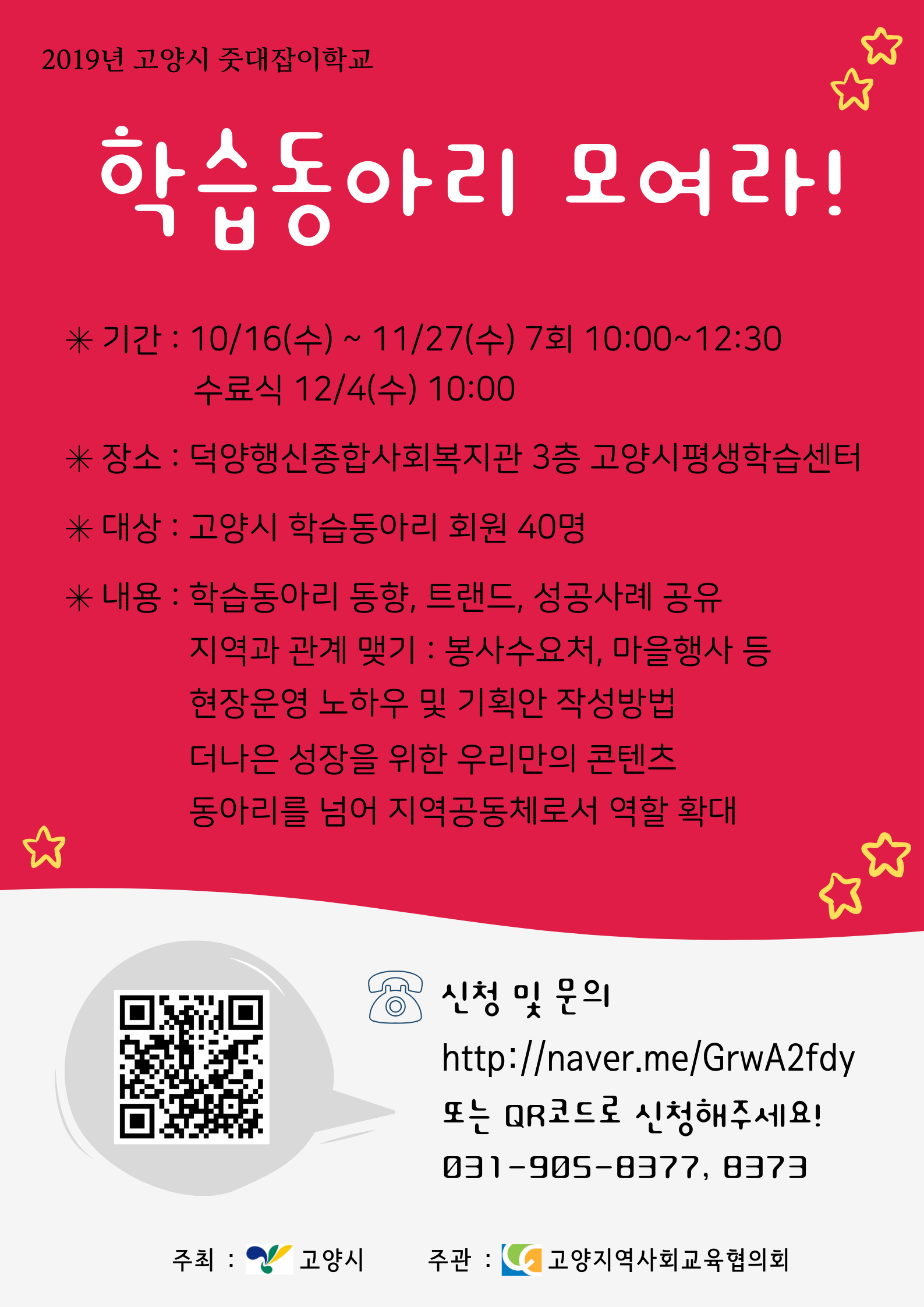 홍보지_동아리.png