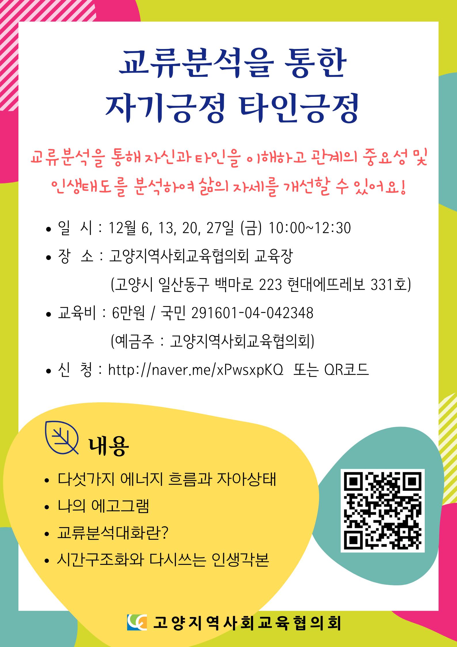 홍보지_교류분석_수정.png