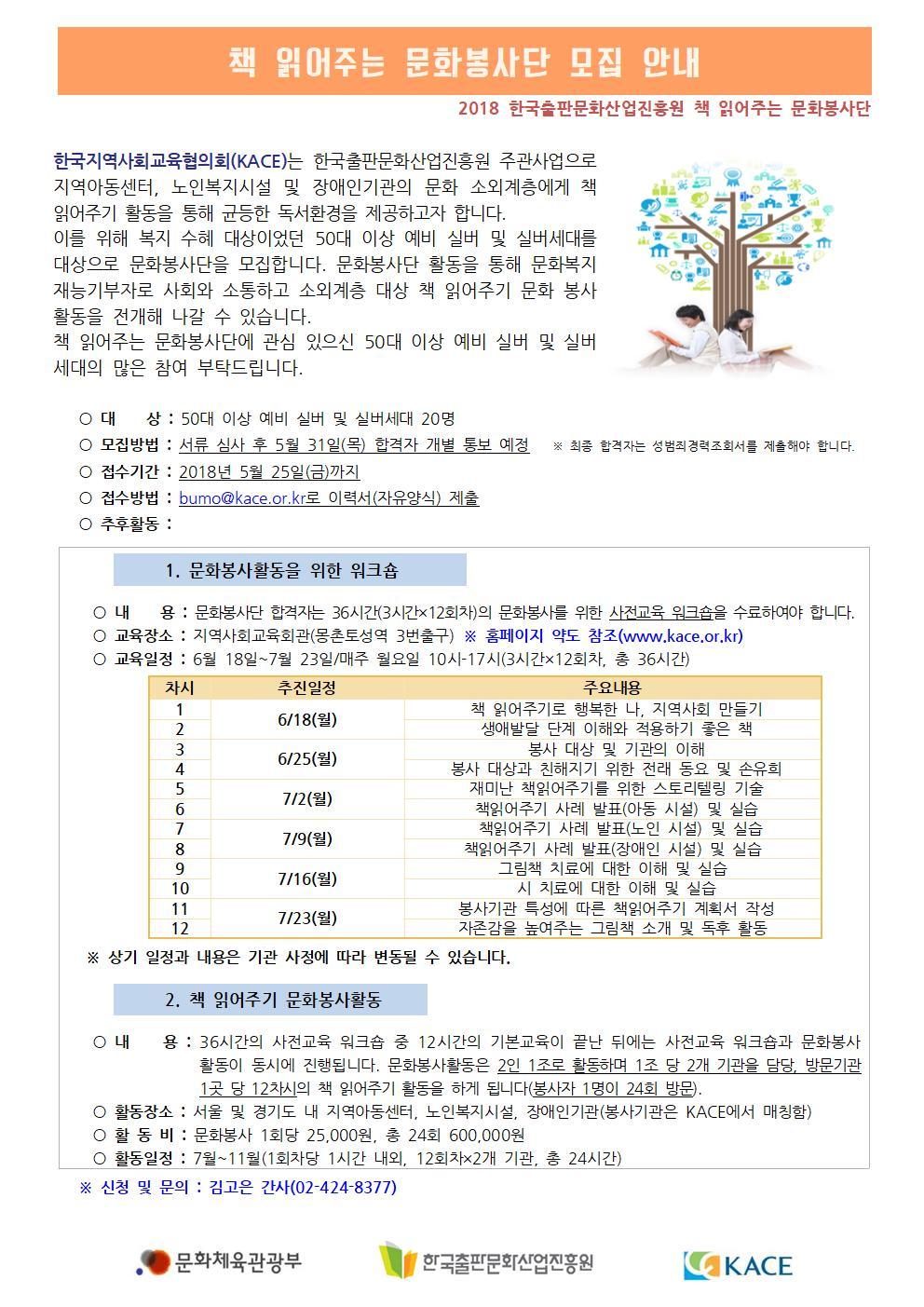 문화봉사단 신청 안내문(봉사단)_수정001.jpg