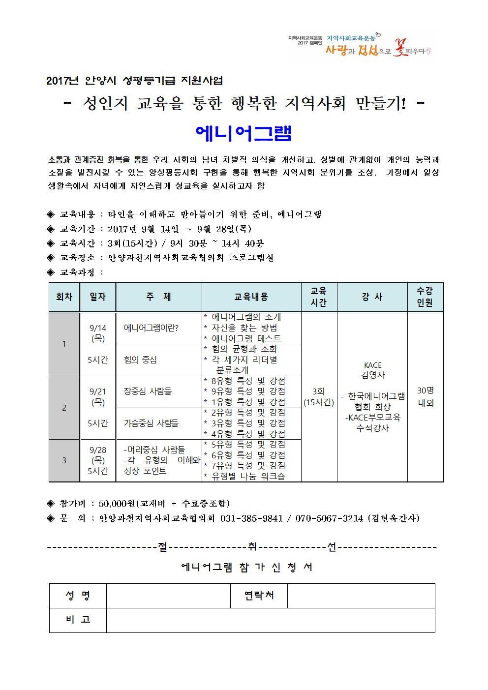 에니어그램 홍보물.jpg