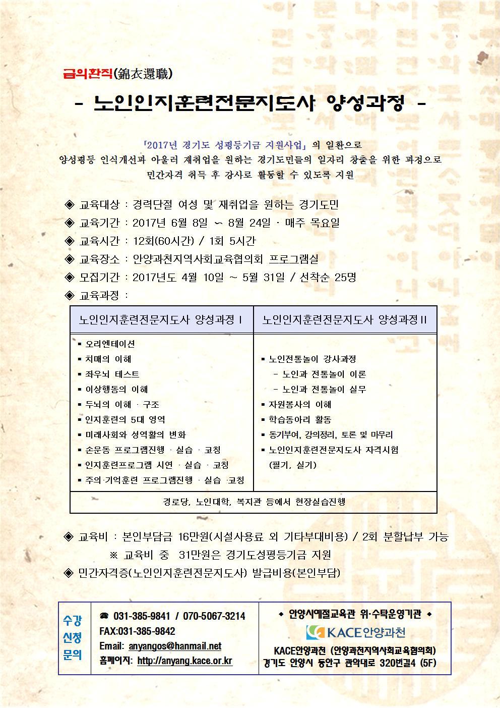 (KACE홈페이지게재용)경기도성평등기금-노인인지훈련전문지도사양성과정001.jpg