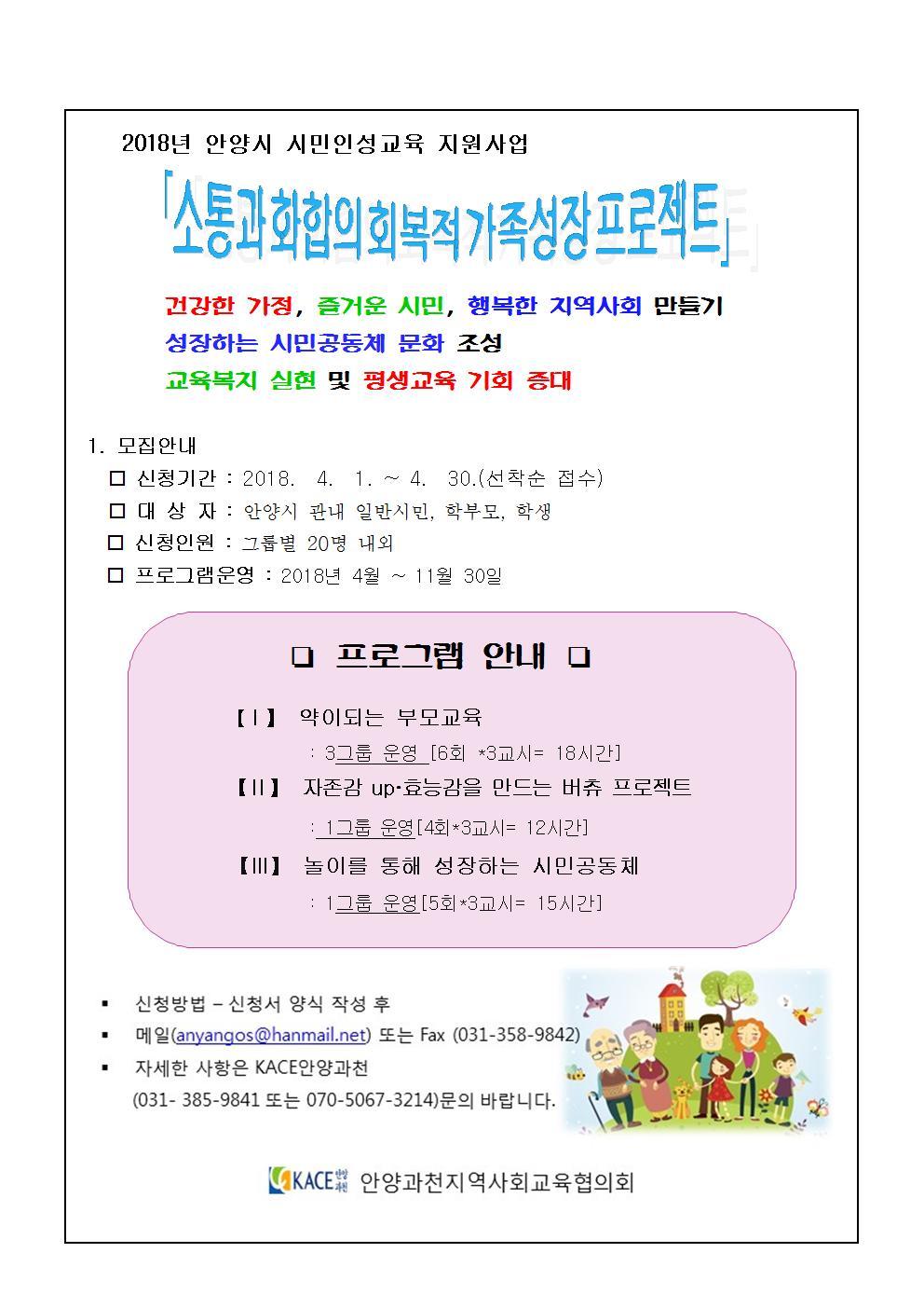 2018년 안양시 시민인성교육 지원사업-홍보물001.jpg
