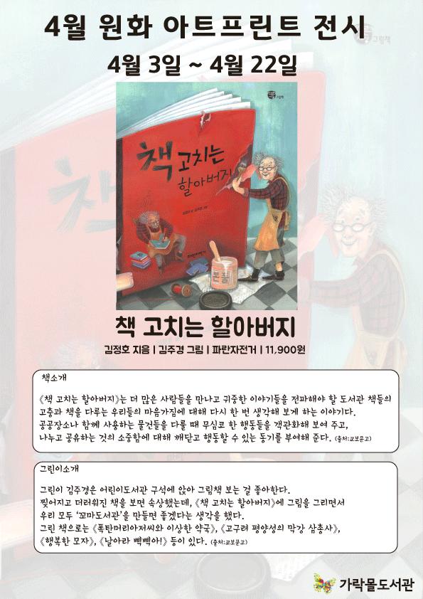 예정사업_책 고치는 할아버지 원화전시 (4).png