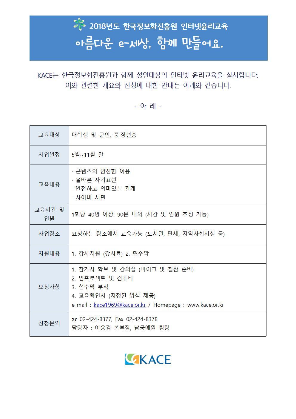 (홍보)2018년 정보화진흥원 인터넷윤리교육 안내001.jpg