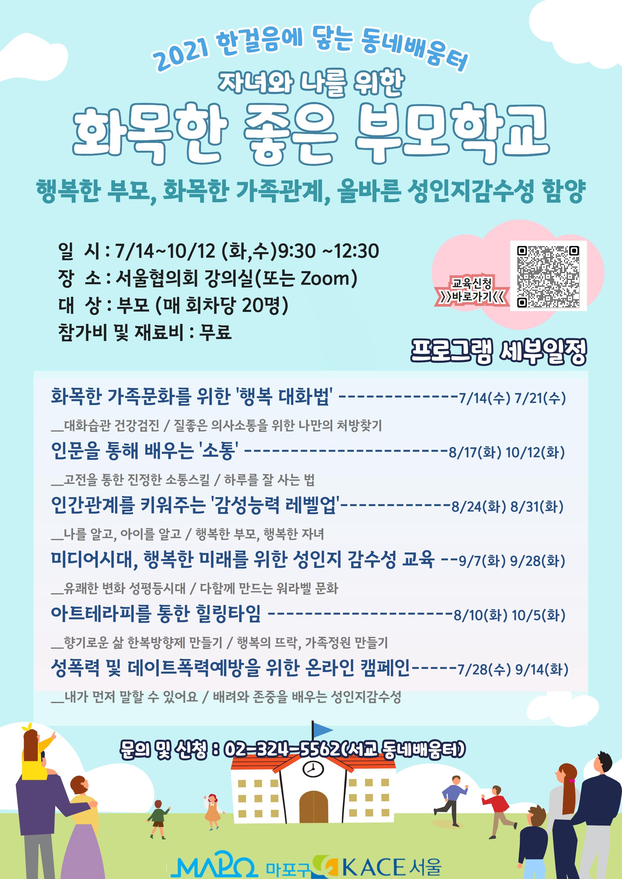 홍보용_무료교육_ 좋은부모학교 - 서교배움터.jpg