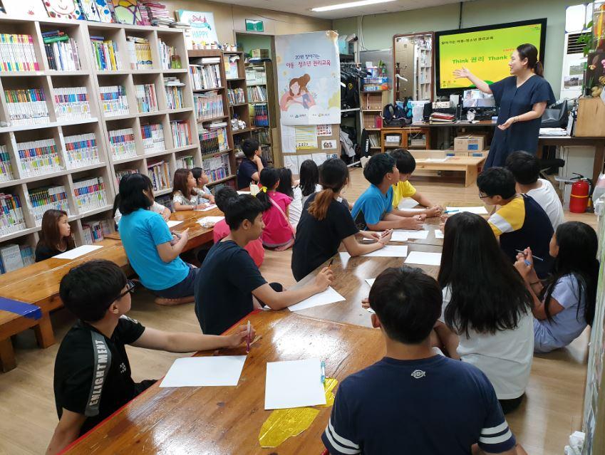 지역아동센터 교육사진.JPG
