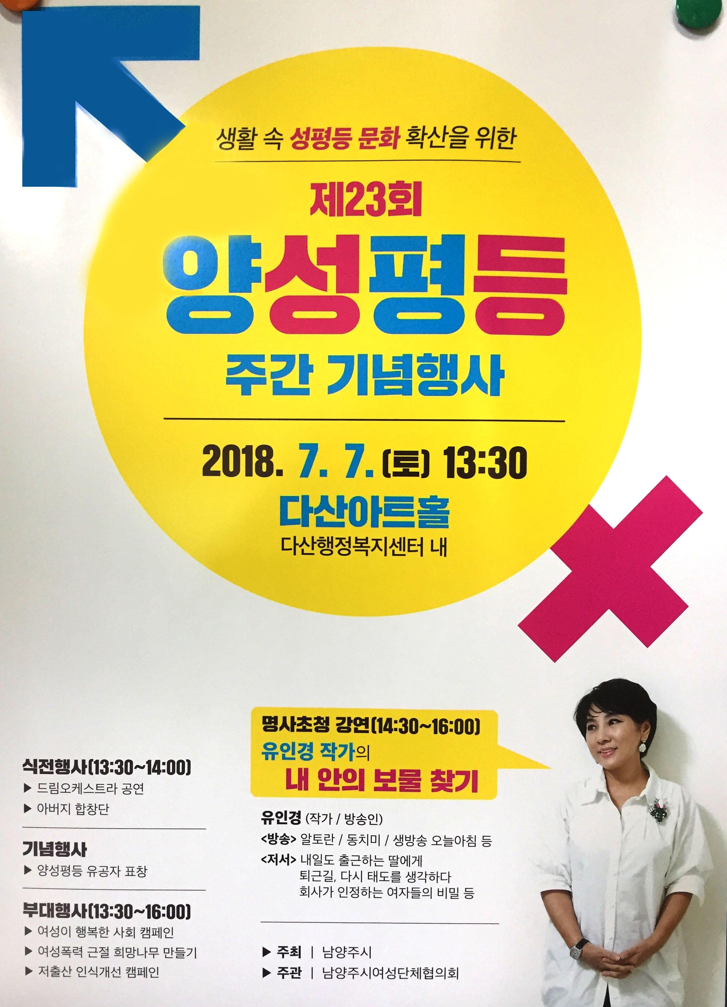 [남양주] 제23회 양성평등 주간 기념행사 참여.jpg