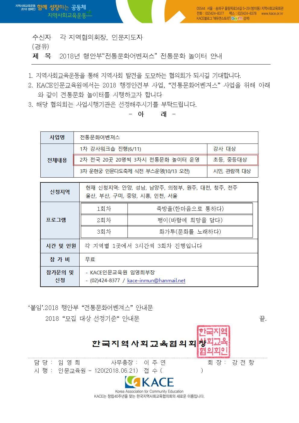 0120 2018년 행안부 전통문화놀이터 시행 안내001.jpg