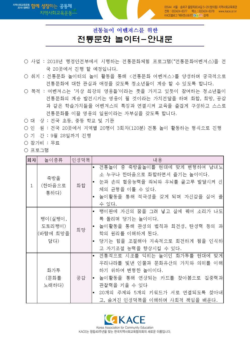0120 2018년 행안부 전통문화놀이터 시행 안내002.jpg