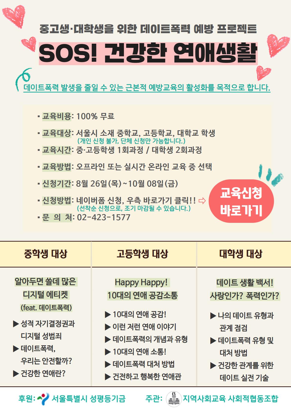 데이트폭력 예방교육3.png