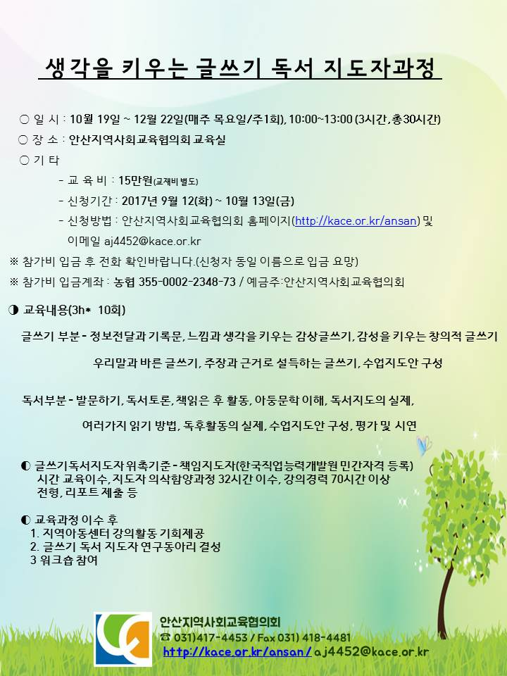 글쓰기독서지도자과정 홍보지(심화과정).jpg