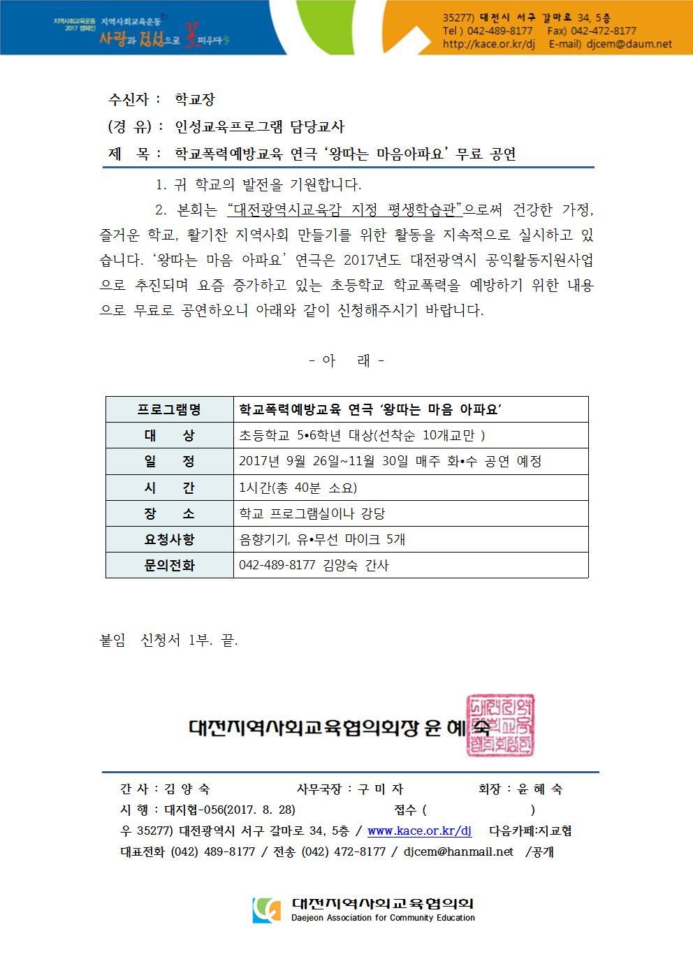 2017-대지협공문-056-2017년 학교폭력예방교육 연극 홍보 공문001.jpg