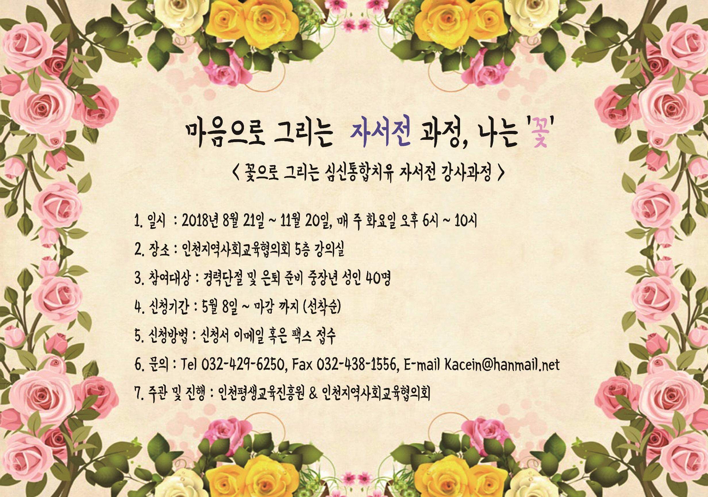 나는 꽃 포스터 추가 모집 (2).jpg