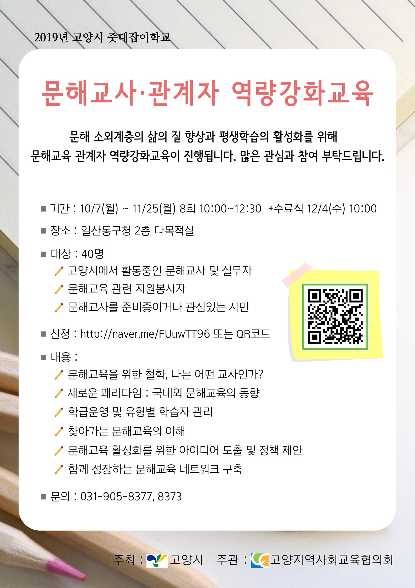 홍보지_문해교육.png